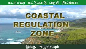 Coastal Regulation Zone (CRZ) Survey Number Finder