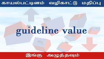 Kayalpatnam Guideline Value